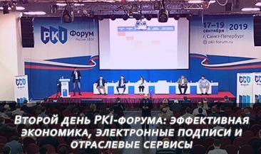 Второй день PKI-форума: эффективная экономика, электронные подписи и отраслевые сервисы