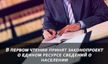 В первом чтении принят законопроект о едином ресурсе сведений о населении