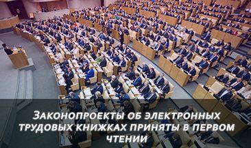 Законопроекты об электронных трудовых книжках приняты в первом чтении
