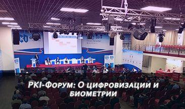 PKI-Форум: О цифровизации и биометрии