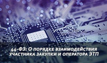 44-ФЗ: О порядке взаимодействия участника закупки и оператора ЭТП