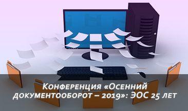 Конференция «Осенний документооборот – 2019»: ЭОС 25 лет