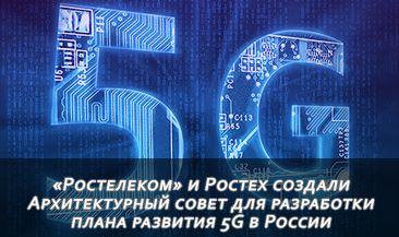 «Ростелеком» и Ростех создали Архитектурный совет для разработки плана развития 5G в России