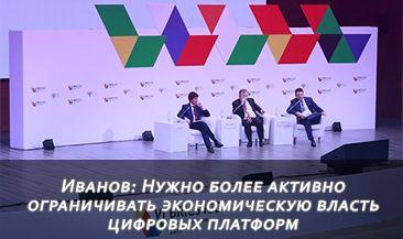 Иванов: Нужно более активно ограничивать экономическую власть цифровых платформ