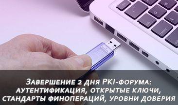 Завершение 2 дня PKI-форума: аутентификация, открытые ключи, стандарты финопераций, уровни доверия