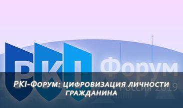 PKI-Форум: цифровизация личности гражданина