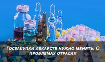 Госзакупки лекарств нужно менять: О проблемах отрасли