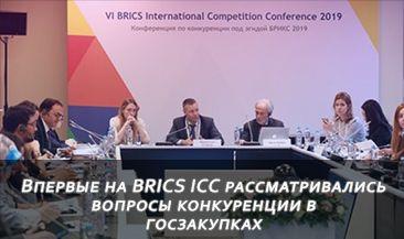 Впервые на BRICS ICC рассматривались вопросы конкуренции в госзакупках