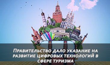 Правительство дало указание на развитие цифровых технологий в сфере туризма