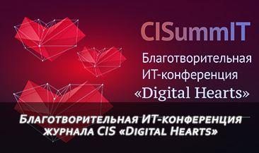 Благотворительная ИТ-конференция журнала CIS «Digital Hearts»