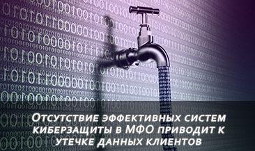Отсутствие эффективных систем киберзащиты в МФО приводит к утечке данных клиентов