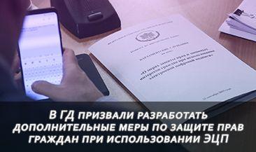 В ГД призвали разработать дополнительные меры по защите прав граждан при использовании ЭЦП