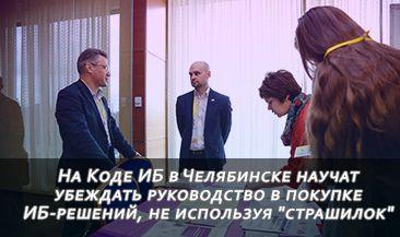 """На Коде ИБ в Челябинске научат убеждать руководство в покупке ИБ-решений, не используя """"страшилок"""""""