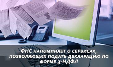 ФНС напоминает о сервисах, позволяющих подать декларацию по форме 3-НДФЛ