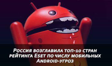 Россия возглавила топ-10 стран рейтинга Eset по числу мобильных Android-угроз