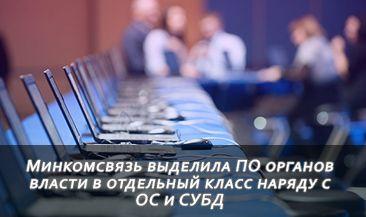 Минкомсвязь выделила ПО органов власти в отдельный класс наряду с ОС и СУБД