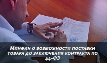 Минфин о возможности поставки товара до заключения контракта по 44-ФЗ