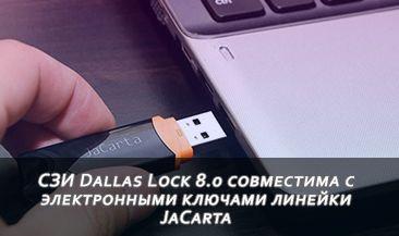 СЗИ Dallas Lock 8.0 совместима с электронными ключами линейки JaCarta
