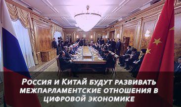 Россия и Китай будут развивать межпарламентские отношения в цифровой экономике