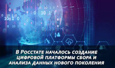 В Росстате началось создание цифровой платформы сбора и анализа данных нового поколения