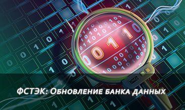 ФСТЭК: Обновление банка данных