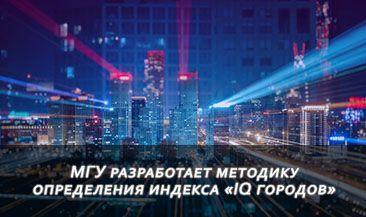 МГУ разработает методику определения индекса «IQ городов»