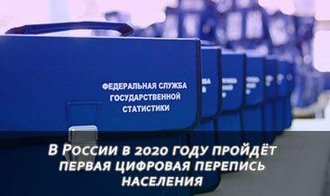 В России в 2020 году пройдёт первая цифровая перепись населения