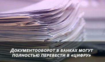 Документооборот в банках могут полностью перевести в «цифру»