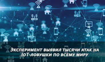 Эксперимент выявил тысячи атак на IoT-ловушки по всему миру