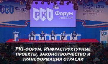 PKI-форум. Инфраструктурные проекты, законотворчество и трансформация отрасли