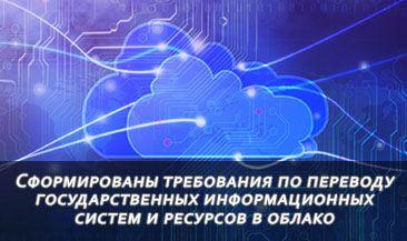 Сформированы требования по переводу государственных информационных систем и ресурсов в облачную платформу