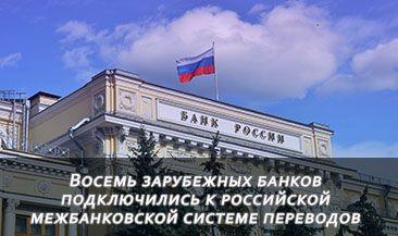 Восемь зарубежных банков подключились к российской межбанковской системе переводов