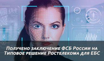 Получено заключение ФСБ России на Типовое решение Ростелекома для ЕБС
