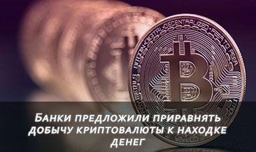 Банки предложили приравнять добычу криптовалюты к находке денег
