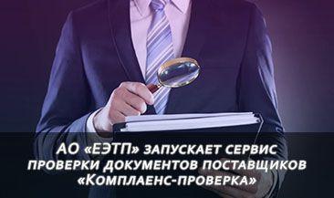 АО «ЕЭТП» запускает сервис проверки документов поставщиков «Комплаенс-проверка»