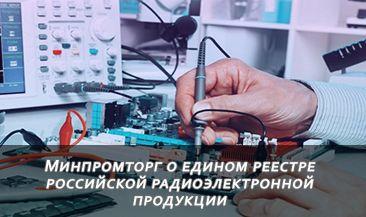Минпромторг о едином реестре российской радиоэлектронной продукции