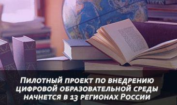 Пилотный проект по внедрению цифровой образовательной среды начнется в 13 регионах России