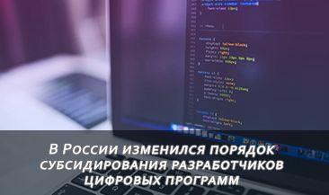 В России изменился порядок субсидирования разработчиков цифровых программ