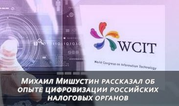 Михаил Мишустин рассказал об опыте цифровизации российских налоговых органов