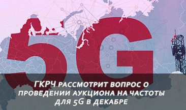 ГКРЧ рассмотрит вопрос о проведении аукциона на частоты для 5G в декабре