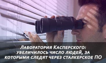 Лаборатория Касперского: увеличилось число людей, за которыми следят через сталкерское ПО