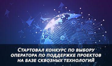 Стартовал конкурс по выбору оператора по поддержке проектов на базе сквозных технологий