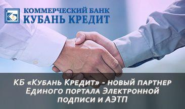 КБ «Кубань Кредит» - новый партнер Единого портала Электронной подписи и АЭТП