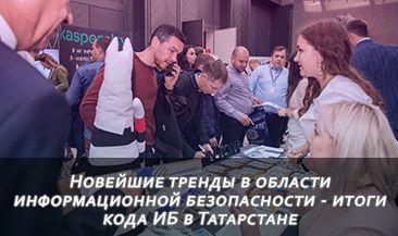 Новейшие тренды в области информационной безопасности - итоги кода ИБ в Татарстане