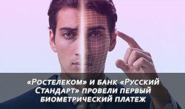 «Ростелеком» и банк «Русский Стандарт» провели первый биометрический платеж