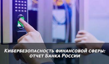 Кибербезопасность финансовой сферы: отчет Банка России