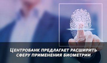 Центробанк предлагает расширить сферу применения биометрии