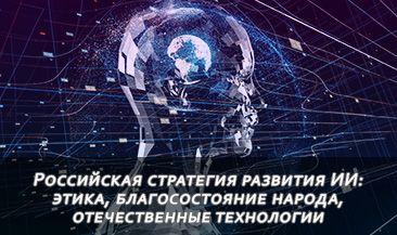 Российская стратегия развития ИИ: этика, благосостояние народа, отечественные технологии