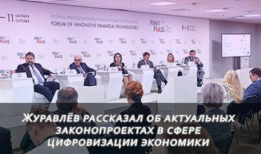 Журавлёв рассказал об актуальных законопроектах в сфере цифровизации экономики