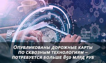 Опубликованы дорожные карты по сквозным технологиям – потребуется больше 850 млрд руб
